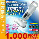 布団クリーナー アイリスオーヤマ 超吸引ふとんクリーナー IC-FAC2送料無料 ふとんク