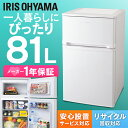 冷蔵庫 2ドア 81L AF81-W アイリスオーヤマ 冷蔵庫ミニ 冷凍庫 2ドア冷凍冷蔵庫 ホワイ...