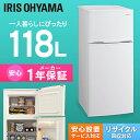 冷蔵庫 118L 一人暮らし 新生活 ホワイト AF118-...