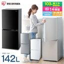 \高評価レビュー多数/冷蔵庫 2ドア 小型 アイリスオーヤマ 冷凍庫 142L ホワイト ブラック ...