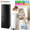 【400円クーポン対象◎】冷蔵庫 小型 2ドア 162L ミ...