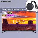 \クロームキャスト付き/テレビ 50型 4K Google Chromecast クロームキャストセット 4K対応液晶テレビ 50インチ LUCA LT-50B625K 送料..