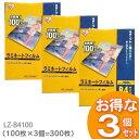 【300枚入】ラミネートフィルム(通常タイプ)B4サイズ 100μm (100枚入り×3=300枚入)【送料無料】