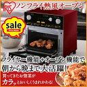 ノンフライ熱風オーブン FVH-D3A-R アイリスオーヤマ〔ノンフライオーブン ノンフライヤーオー