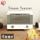トースター 4枚 アイリスオーヤマ オーブントースター スチームオーブントースタースチームオーブン オーブン トースター 4枚焼き おしゃれ スタイリッシュ シンプル タイマー ミラーガラス調 お手入れ簡単 SOT-012-W
