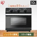 オーブン オーブントースター トースター フライヤー アイリスオーヤマ ノンフライ熱風オーブン ノンフライ オーブン トースター フライヤー 揚げ物 脂質オフ カロリーオフ 脂質カット カロリーカット ブラック リニューアル FVX-D14A-B