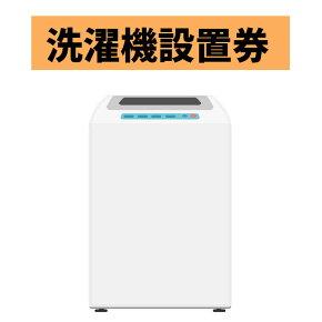洗濯機設置券【代引き不可】商品本体と設置券をご一緒にご購入ください。沖縄・離島での対応は出来かねます。