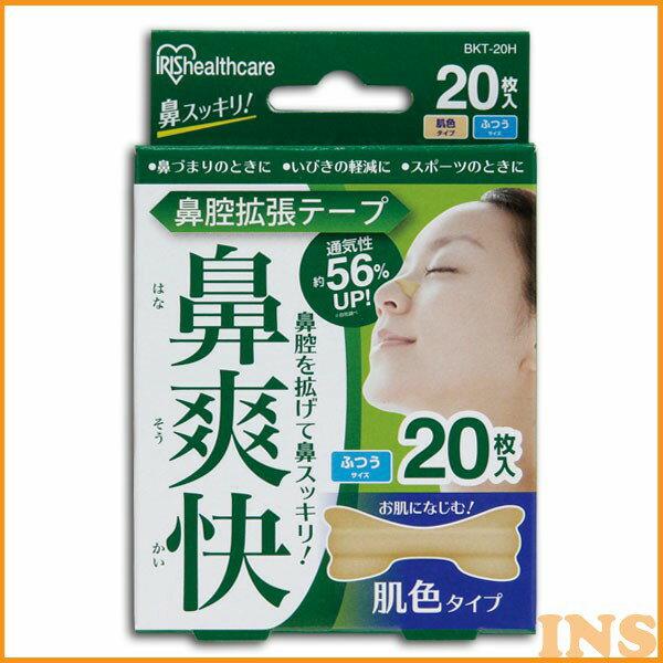 鼻腔拡張テープ 肌色 20枚入り BKT-20H アイリスオーヤマ