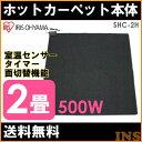 【ホットカーペット 2畳】SHC-2H 面切替 自動オフ 6時間 タイマー 温室センサー【アイリスオーヤマ】【送料無料】【買】 【10P01Oct16】