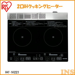 《送料無料》2口IHクッキングヒーターアイリスオーヤマ[据置型]IHC-SG221