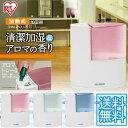 アイリスオーヤマ 加熱式加湿器 SHM-250U ホワイト/グリーン・ホワイト/ブルー・ホワイト/ピンク【送料無料】【買】【●2】