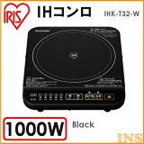 【IHクッキングヒーター 卓上 1口 IHコンロ】【1000W】 IHK-T32-B ブラック 【アイリスオーヤマ】〔ihクッキングヒーター IH〕【送料無料】【●2】【あす楽】