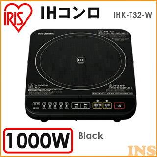 IHコンロ1000WIHK-T32-Bブラックアイリスオーヤマ