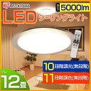 LEDシーリングライト 12畳 調光/調色 CL12DL-CF1【送料無料】【アイリスオーヤマ】【HTN】【●2】【532P15May16】