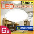 シーリングライト LEDシーリングライト 6畳 調光 3300lm CL6D-4.0 アイリスオーヤマ【送料無料】【●2】【532P15May16】【あす楽】
