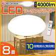 LEDシーリングライト 8畳調光 4000lm CL8D-4.0 アイリスオーヤマ【送料無料】【●2】【532P15May16】【あす楽】