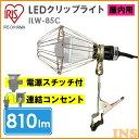 LEDクリップライト ILW-85C アイリスオーヤマ[ワークライト クリップライト led]【送料無料】【●2】【10P03Dec16】