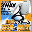 スチームクリーナー ハンディタイプ STM-306 ホワイト/グレー アイリスオーヤマ【送料無料】【●2】 【10P01Oct16】