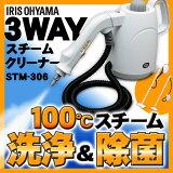 スチームクリーナー ハンディタイプ STM-306 ホワイト/グレー アイリスオーヤマ【送料無料】【●2】