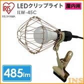 LEDクリップライト ILW-45C アイリスオーヤマ[ワークライト クリップライト led]【送料無料】【P11Sep16】【●5】