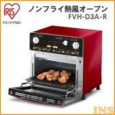 ノンフライ熱風オーブン ノンフライヤー オーブン オーブントースター FVH-D3A-R アイリスオーヤマ〔ランキング入賞〕【送料無料】【●2】【あす楽】【P01Jul16】