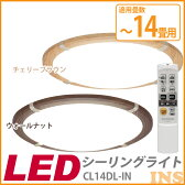 LEDシーリングライト INシリーズ CL14DL-IN-M CL14DL-IN-T ウォールナット・チェリーブラウン アイリスオーヤマ【送料無料】【●2】【532P14Aug16】