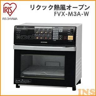 リクック オーブン ホワイト アイリスオーヤマ ノンフライオーブン ノンフライヤーオーブン トースター フライヤー
