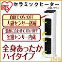 [クーポンで200円OFF]人感センサー付き セラミックファ...