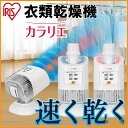 衣類乾燥機 カラリエ IK-C300 アイリスオーヤマ【送料無料】【●2】【10P03Dec16】