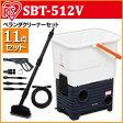 アイリスオーヤマ タンク式高圧洗浄機 ベランダセット SBT-512V【送料無料】【●2】【P01Jul16】
