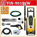 高圧洗浄機 FIN-901E FIN-901W送料無料 イエ...