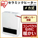 人感センサー付きセラミックヒーターメカ式 JCH-123D アイリスオーヤマ【買】【●2】【10P03Dec16】