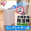 除湿機 コンプレッサー DCE-6515 アイリスオーヤマ【送料無料】【●2】【あす楽】【532P15May16】
