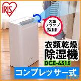 除湿機 コンプレッサー DCE-6515 アイリスオーヤマ【送料無料】【●2】【10P03Dec16】