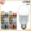 【LED電球 E26】 広配光60W相当 LDA7N-G-6T1・LDA8L-G-6T1 昼白色・電球色 アイリスオーヤマ【●2】【送料無料】【あす楽】 【10P01Oct16】