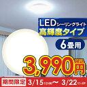 シーリングライト LED led 6畳 調光 3300lm リモコン付 調光10段階 LEDシーリングライト ledシーリングライト【●2】[ck]【あす楽】