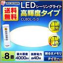 シーリングライト LED 8畳 調色 4000lm CL8DL-5.0 アイリスオーヤマ シンプル 照明 ライト リモコン付 インテリア照明 おしゃれ 新生活 寝室 調光10段階【●2】[ck]【あす楽】