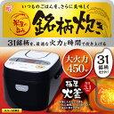 【炊飯器 3合】銘柄炊き ジャー炊飯器 RC-MA30-B アイリスオーヤマ【送料無料】【●2】【買】