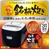 【炊飯器 3合】銘柄炊き ジャー炊飯器 RC-MA30-B アイリスオーヤマ【送料無料】【●2】【買】【10P03Dec16】