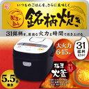 炊飯器 5.5合 炊飯ジャー 米屋の旨み 銘柄炊き ジャー炊飯器 RC-MA50-B アイリスオーヤ