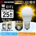 LED電球 E17 25W 調光 昼白色 LDA3N-G 電球色 LDA3L-G アイリスオーヤマ