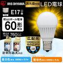 LED電球 E17 60W 調光 昼白色 LDA8N-G・電球色 LDA9L-G アイリスオーヤマ【●2】【あす楽】【10P03Dec16】