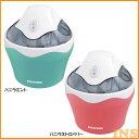 アイスクリームメーカー ICM01-VM・ICM01-VS ...
