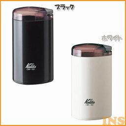 Kalita(カリタ) 電動<strong>コーヒーミル</strong> CM-50 ブラック・ホワイト【TC】【K】