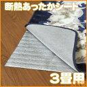 ホットカーペット用あったかシート 3畳用KGS-30【広電(KODEN)】[断熱シート 断熱材]【送料無料】【D】【K】 【10P01Oct16】