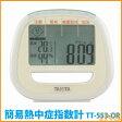 タニタ〔TANITA〕 デジタル簡易熱中症指数計 TT-553-OR【TC】【K】【送料無料】【532P14Aug16】