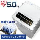 ≪設置対応可能≫洗濯機 全自動 5kg IAW-T501全自...