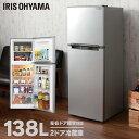 冷蔵庫 138L 2ドア 冷凍/冷蔵庫 138L 送料無料 冷蔵庫 冷凍冷蔵庫 2ドア 2扉 キッチ...