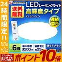 [エントリーでP10倍]シーリングライト LED 6畳 照明...