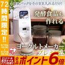 プレミアムヨーグルトメーカー IYM-012-W送料無料 ヨ